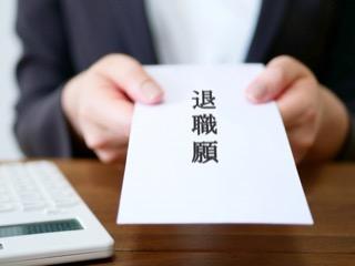 【円満退職したい方必見】転職決定から退職までの流れ